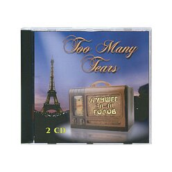 Музыка 30-40х годов. Too Many Tears (2 CD)